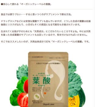 オーガニックレーベルの葉酸ラルーン2.png