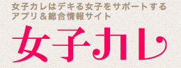 オーガニックレーベルの葉酸女子カレ.png