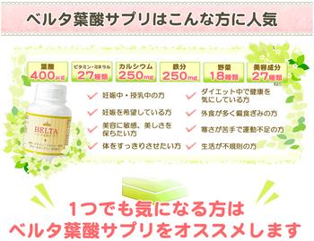 ベルタ葉酸サプリ人気.png